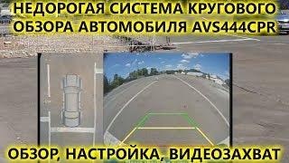 система кругового обзора автомобильная с панорамным видом и 4-канальным видеорегистратором
