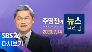 다시보는 주영진의 뉴스브리핑|7/14(화) - 이해찬 대독 사과-심상정 직접 사과…사과 이유는 달랐다 / SBS