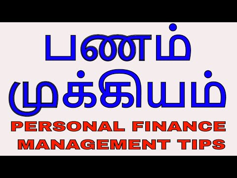 பணம் முக்கியம் | PERSONAL FINANCE MANAGEMENT TIPS | in TAMIL