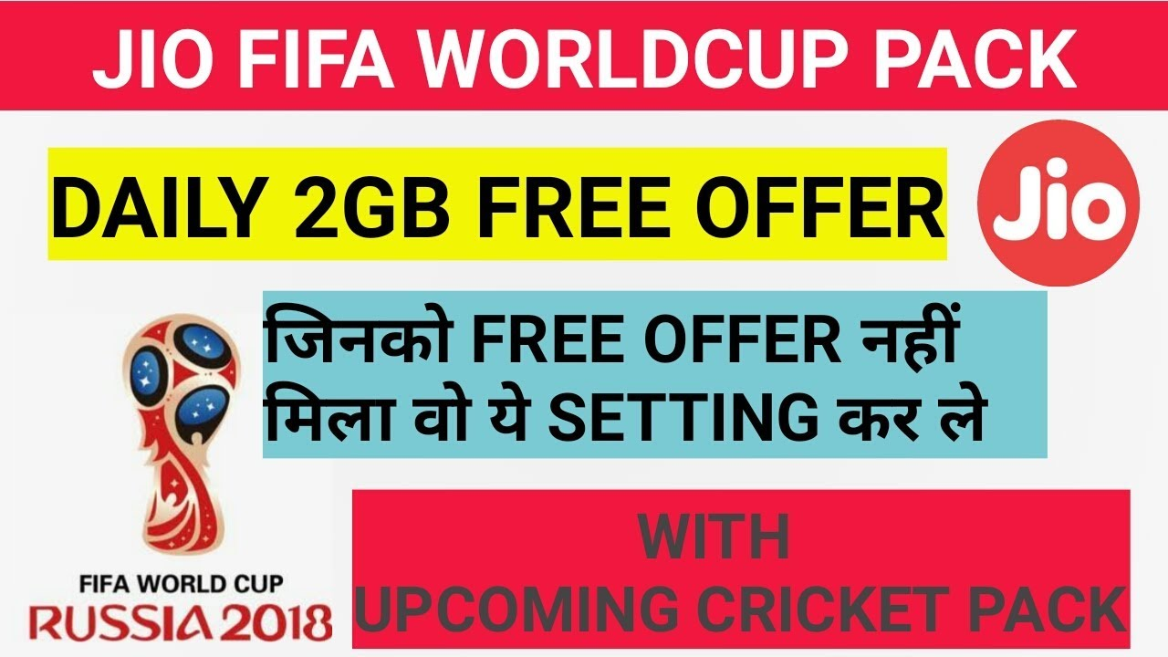 Jio FIFA Football Pack Free 2GB Data Per Day । Jio ने फिर से फ्री दिया 2GB  रोजाना