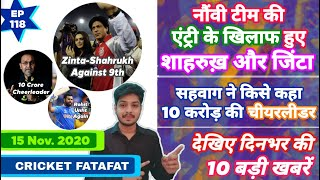 IPL 2020 - Shahrukh-Zinta , IPL 2021 & 10 News | Cricket Fatafat | EP 118 | MY Cricket Production