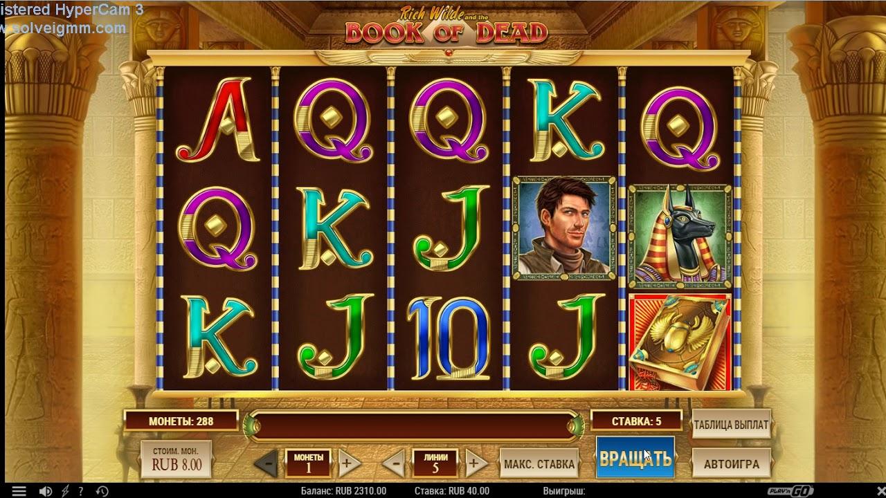 Как проигрывают в казино видео кто играл в казино в интернете