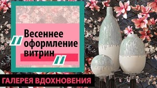 Весеннее оформление витрин, флорист Наталья Михалева