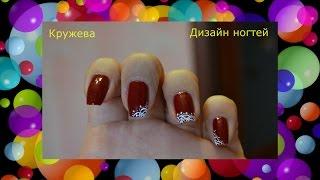 Кружевной дизайн ногтей.(Осенний дизайн ногтей. Легко и просто его сделать новичкам, как я. Такие кружева можно воспроизвести на..., 2015-10-22T06:39:40.000Z)