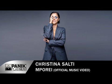 Χριστίνα Σάλτη - Μπορεί - Official Music Video