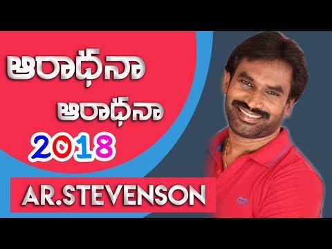 AR Stevenson & Sheba 2018 Song ||ఆరాధనా....ఆరాధనా....||Letest Telugu Christian 2018 Songs||Nefficba