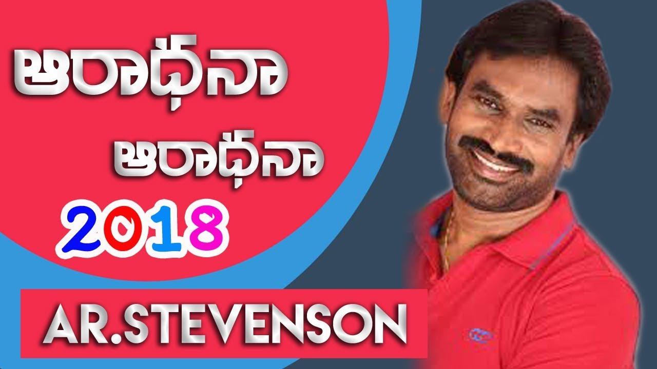 AR Stevenson & Sheba 2018 Song ||ఆరాధనా....ఆరాధనా....||Letest Telugu Christian 2018 Songs