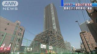 日本初!タワーマンション付き区役所完成 豊島区(15/03/23)