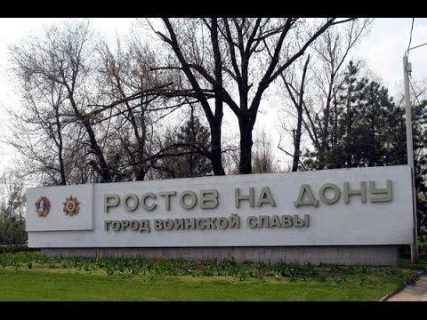 Ростов-на-Дону.  Достопримечательности Ростова