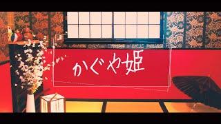 ショルキー弾きのトラックメイカーSSW「イロハマイ」のオリジナル曲『かぐや姫』のMVです!和風エレポップな楽曲に、短い人生の中で音楽や人に...