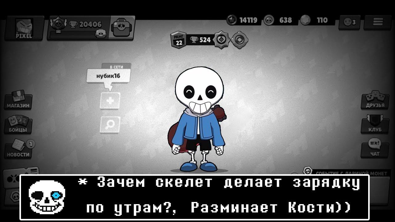БРАВЛ СТАРС, НО ЭТО АНДЕРТЕЙЛ
