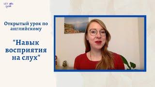 Открытый урок по английскому языку (тренировка listening skills)