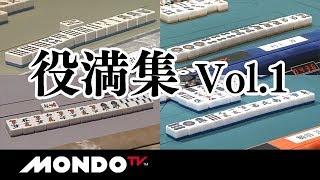 プロ雀士 役満集 Vol.1