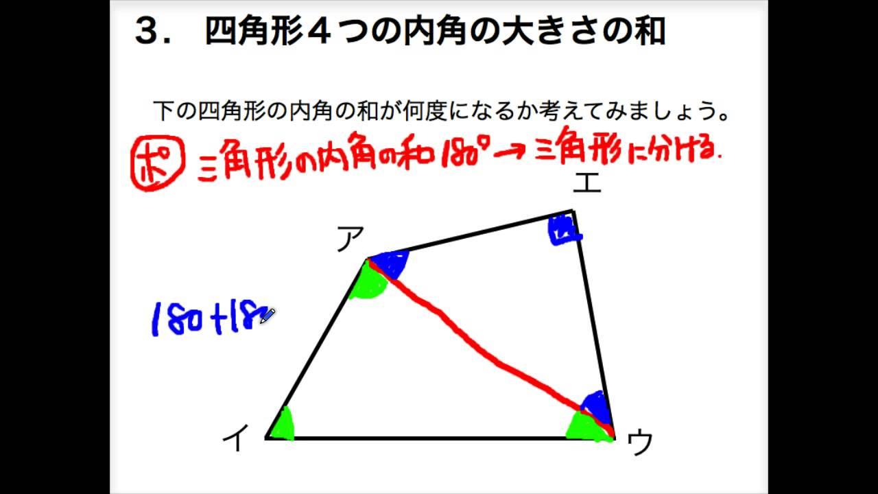 四角形 の 角度