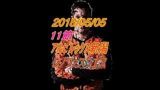 明治安田生命J2リーグ 第11節 2018/04/28 (土) 15:00KO 維新みらいふス...