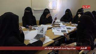 دورة تدريبية لمدراء المدارس الأهلية بتعز