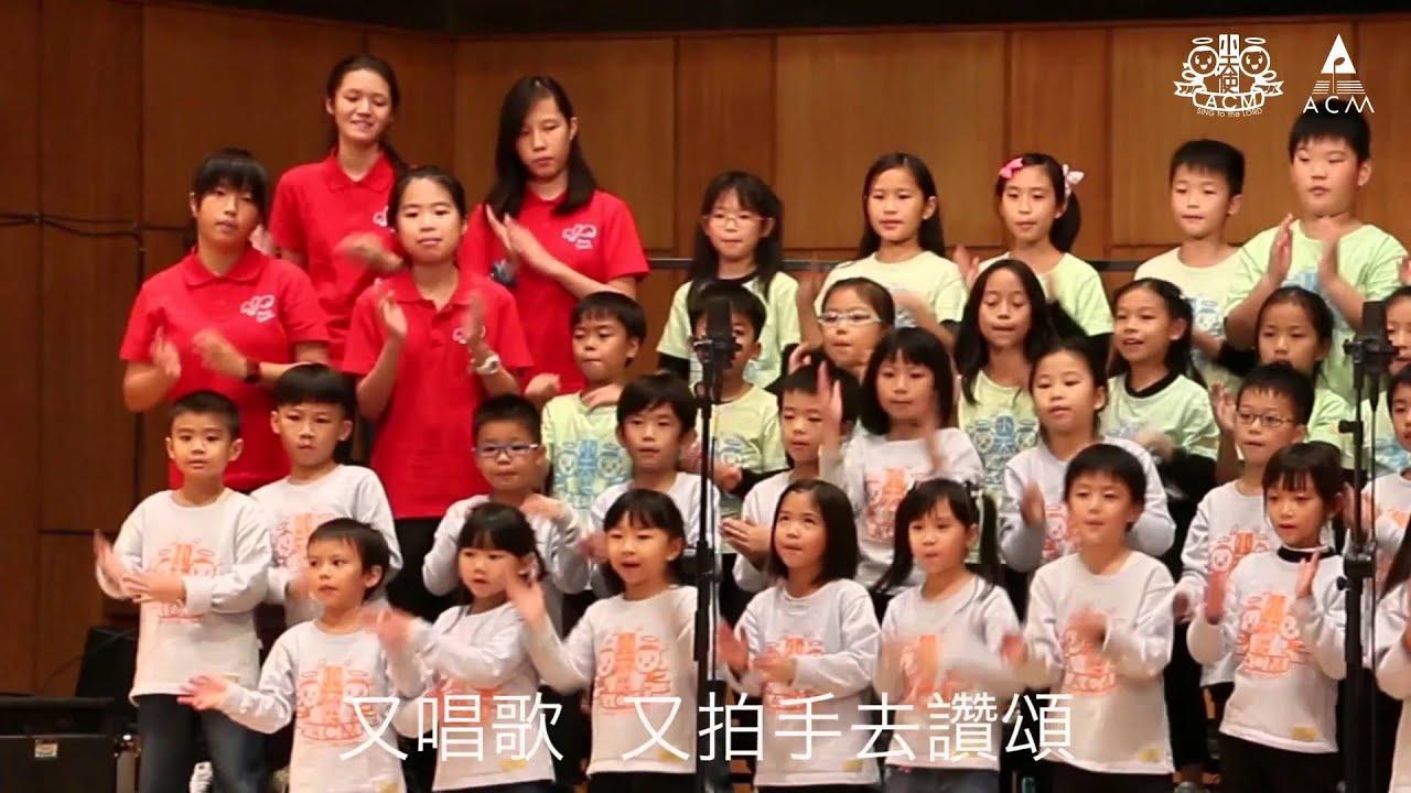 兒詩十周年音樂會片段 02 歡笑感恩 - YouTube