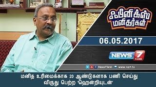 Phoenix Manithargal 06-05-2017 | News7 Tamil