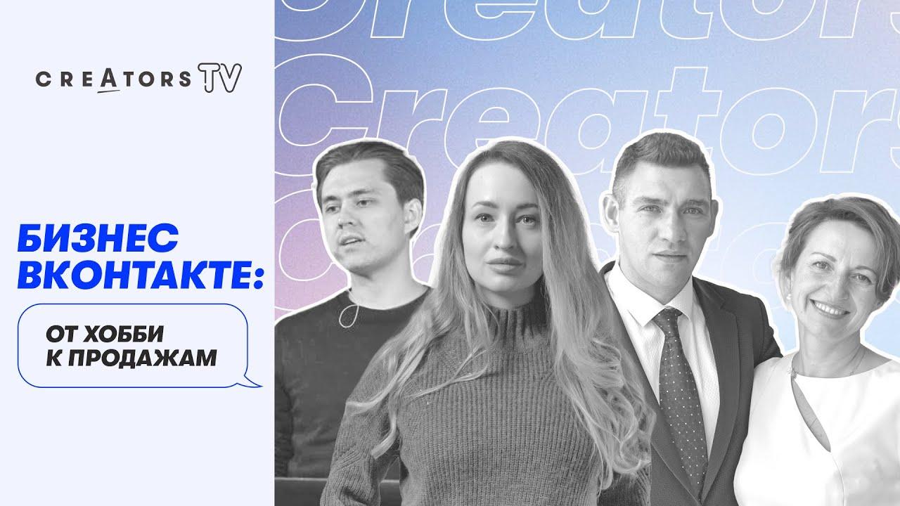 Бизнес ВКонтакте: от хобби к продажам | AMWAY \u0026 VK