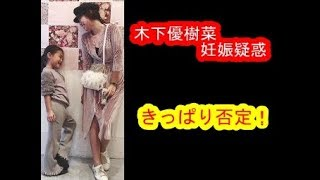 ゴシップ 芸能ニュース おしゃれイズム 2018年1月14日 https://www.yout...