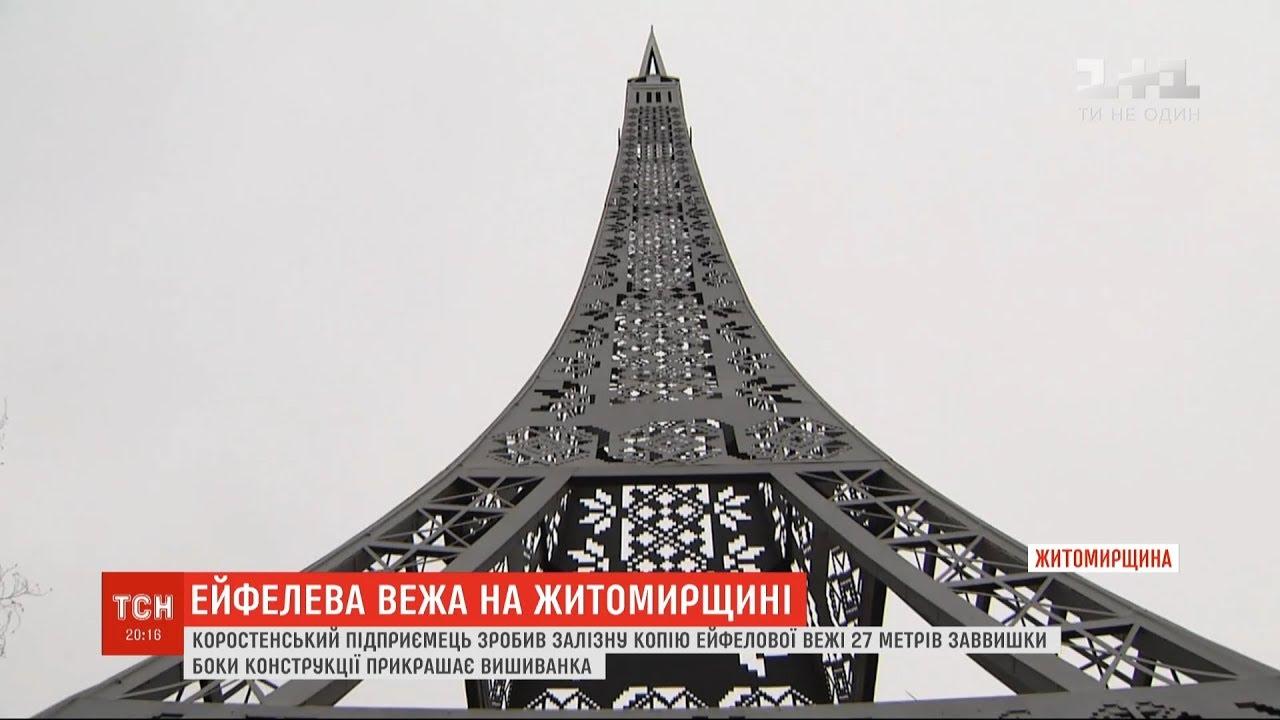Із заліза та у вишиванці: копію Ейфелевої вежі встановлять в Житомирі