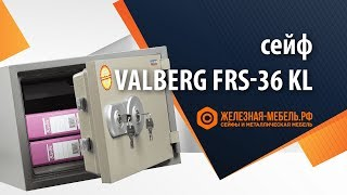 Обзор сейфа Valberg FRS 36 KL