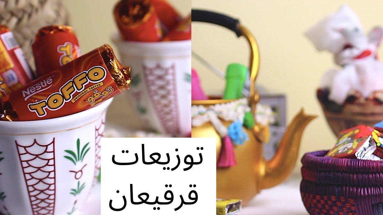 مدونة فيديو 15 رمضان + تحضيراتي للعيد وتوزيع افكار قرقيعان - يوتيوب