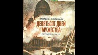 Читаем книги о войне. Валерий Воскобойников Летчик Севастьянов