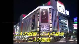 和泉雅子・山内賢 1966年 ニ人の銀座を和みさんとデュエットさせて頂き...
