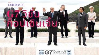 G7 ก็อปเซินเจิ้น!