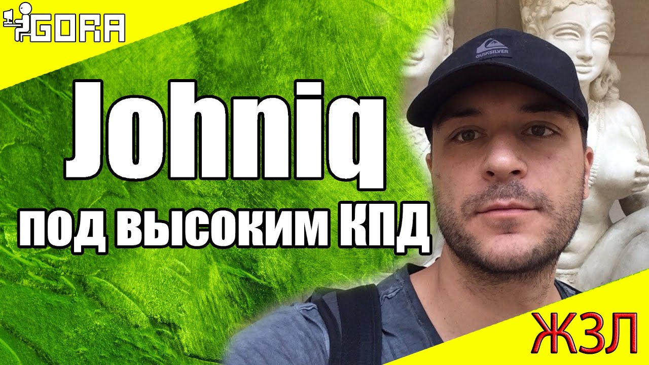 Download Johniq  под высоким КПД. ЖЗЛ.