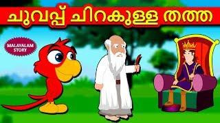 Malayalam Story for Children - ചുവപ്പ് ചിറകുള്ള തത്ത | Malayalam Fairy Tales | Moral Stories