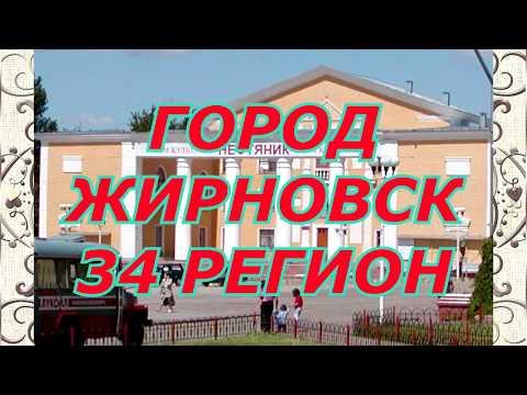 Город Жирновск 34 регион