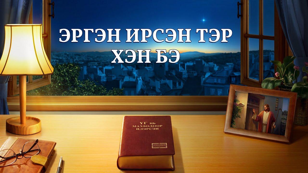 """Христийн сүмийн кино """"Эргэн ирсэн Тэр хэн бэ""""   Трейлер (Монгол хэлээр)"""