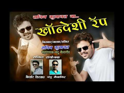 khandeshi rap##ahirani song