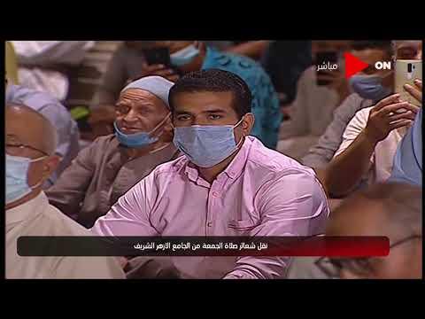 نقل شعائر صلاة الجمعة من الجامع الأزهر الشريف - الجمعة 18 سبتمبر 2020