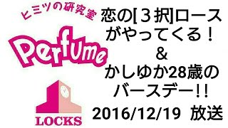 恋の三択ロース& かしゆかの28歳のバースデーを研究せよ!] (Perfume ...