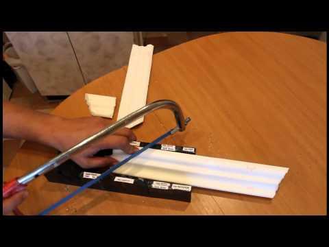 Стусло для потолочного плинтуса как пользоваться видео