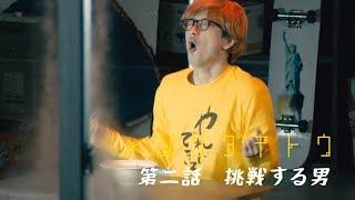 UOMO発・夜の連続ウェブドラマ「メゾンタキトウ」。スクープを求めて、...