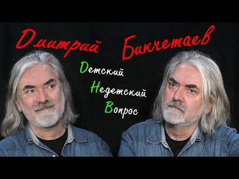 """Дмитрий Бикчентаев в передаче """"Детский недетский вопрос"""". Бог – это твоя совесть"""