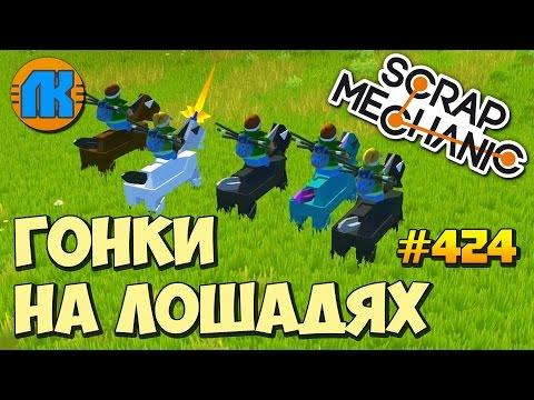 RACING HORSES \ GAME Scrap Mechanic \ FREE DOWNLOAD \ СКАЧАТЬ СКРАП МЕХАНИК !!!