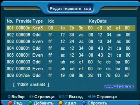 Ключи на спутниковый канал футбол