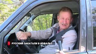O. bu ASFALT RUS ENDI