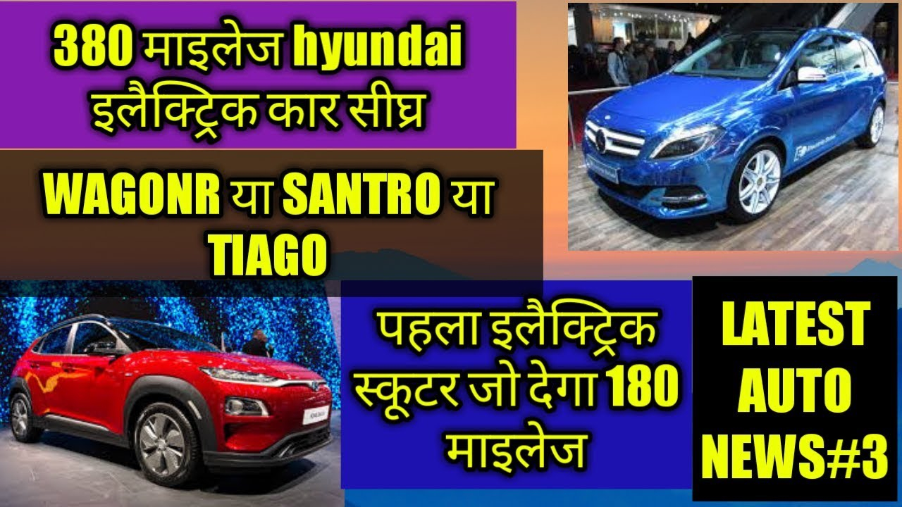 Latest Auto news#3 new electric cars india, 180 milege scooter launch, Best 3 carTata Hyundai maruti