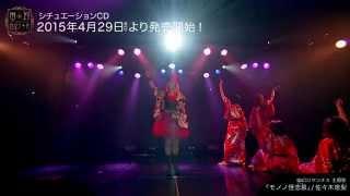 公式サイト:http://rejetweb.jp/yuroma/ ◇主題歌:モノノ怪恋慕(れんぼ...