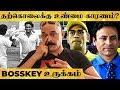 Dhoni-யை கேள்வி கேட்கும் துணிச்சல்காரன்- இப்படி செஞ்சிட்டானே -Bosskey ஆதங்கம் |VB Chandrasekhar