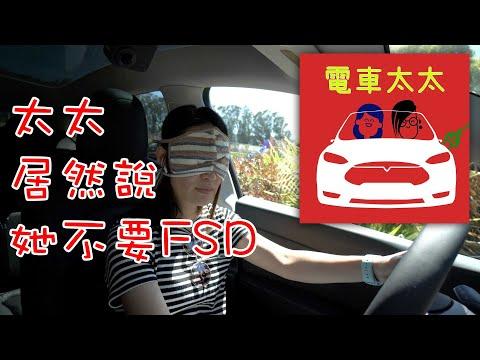 【電車太太】盲測Model Y自動輔助駕駛紅綠燈 + 特斯拉停車場三寶模式超展開 + 市區/高速公路耗電效率
