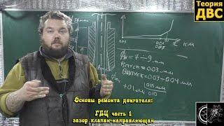 Основы ремонта двигателя: ГБЦ часть 1 (зазор клапан-направляющая)