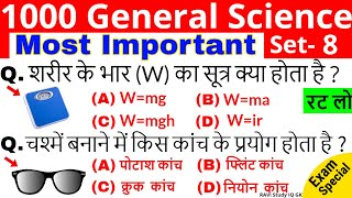 Science Gk in hindi | General Science | Science 1000 Most Important Questions | Science Tricks