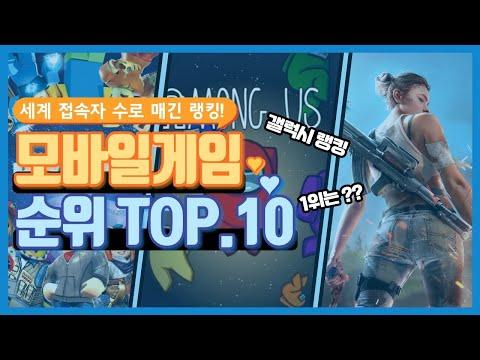 모바일게임 추천 - TOP.10 이번주 세계에서 가장 많은 인기를 기록한 게임은?[모바일게임 순위]